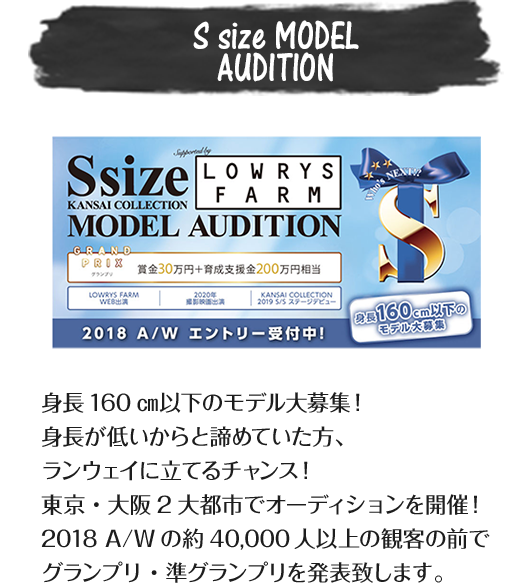 S size MODEL AUDITION