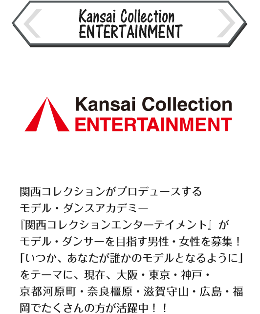 Kansai Collection ENTERTAINMENT