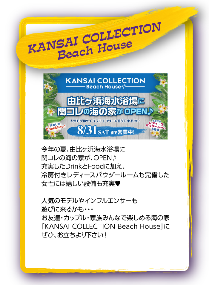 KANSAI COLLECTION Beach House