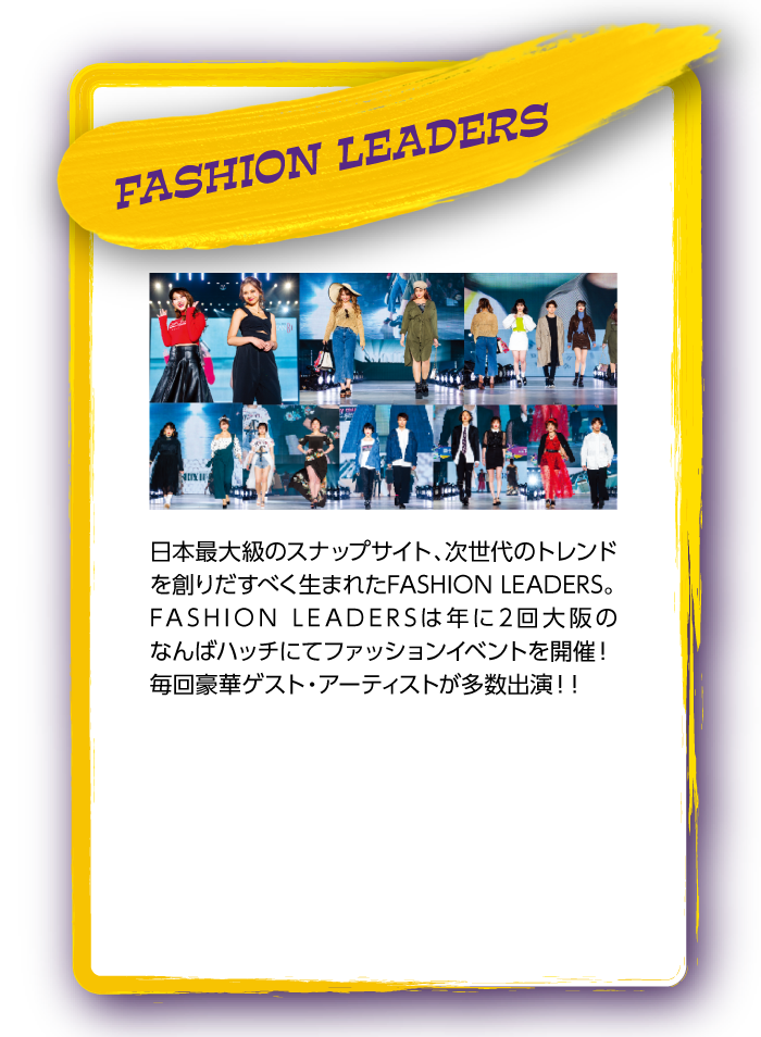 FASHION LEADERS